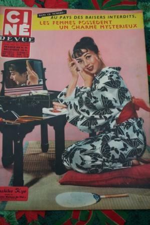 1957 Machiko Kyo Ingrid Bergman Brynner Jayne Mansfield